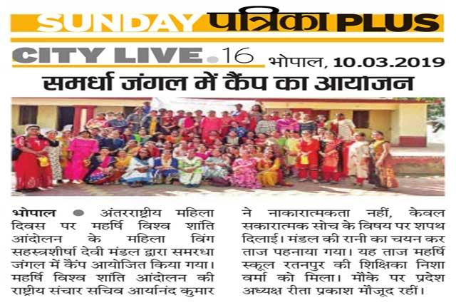 Maharishi World Peace Movement's Wing Sahasrasheersha Devi Mandal celebrating Women's Day.