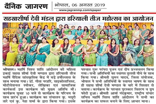 Sahasrasheersha Devi Mandal - female wing of Maharishi World Peace Movement celebrated Hariyali Teej in a grand manner at Maharishi Vedic Sanskritik Kendra, Arera Colony, Bhopal