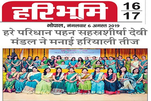 Sahasrasheersha Devi Mandal â?? female wing of Maharishi World Peace Movement celebrated Hariyali Teej in a grand manner at Maharishi Vedic Sanskritik Kendra, Arera Colony, Bhopal