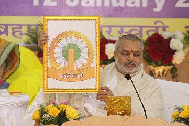Logo of Maharishi Khadi was released during the celebration. Maharishi Khadi is the brand name of products of Maharishi Khadi and Gramodyog Sansthan.